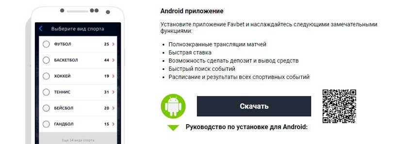 Favbet приложение на Андроид.
