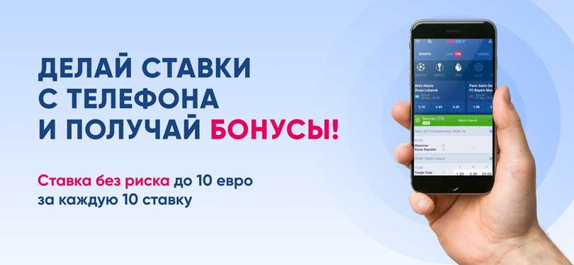 Фавбет мобильная версия - регистрация и бонусы.