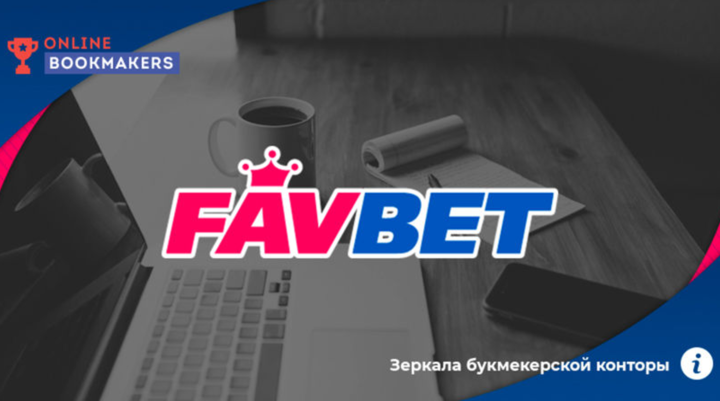Рабочее зеркало FavBet для России